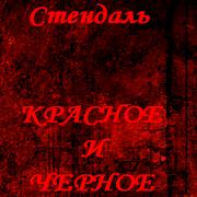 владимир лазаревский красное и черное