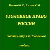 Уголовное право России.Учебник 1.1