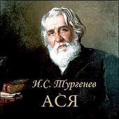 """И.С.Тургенев """"Ася"""" 1.0"""