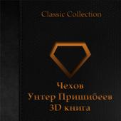 Чехов-Унтер Пришибеев 3D книга 1.0