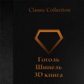 Гоголь - Шинель 3D книга