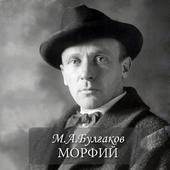 "М.А.Булгаков ""Морфий"" 1.0"