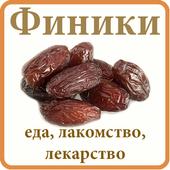 Финики - еда и лекарство 1.0