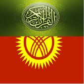 Куран Кыргыз(kyrgyz) 2.0