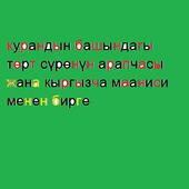кыргыз Курандын  4 сүрөсү 1.0