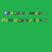 КЫРГЫЗ-ДИН ДЕГЕН ЭМНЕ? 1.0