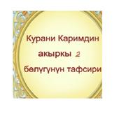 kyrgyz qyran(наба-мулк)parasy 1.0