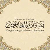 Сады познавших Аллаха 1.0