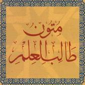 Mutun talib al-ilm (mustaua 1) 1.5