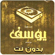سورة يوسف بدون نت مشاري العفاسي 2.0 سورة يوسف