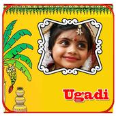 Ugadi Photo Frames HD 1.1