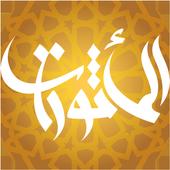 Al-Ma'thurat 8.0