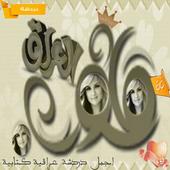 شات قلوب العراق 1.0