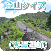 登山(飯豊連峰)クイズ