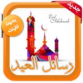 com.apps.games.everyone.rasa2il.eid 1.0