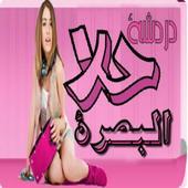شات حلا البصره 1.0
