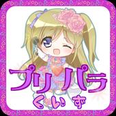 神アイドル目指すクイズforプリパラ無料ゲームアプリ 2.0.1