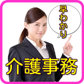 介護事務Q  介護  アルバイト シフト 女の転職 女性求人 1.0.1