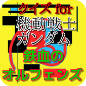 クイズ for 機動戦士ガンダム鉄血のオルフェンズ無料アプリ 1.0.1
