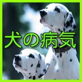 犬の病気~いぬ・わんちゃん好きのための犬の健康アプリ~