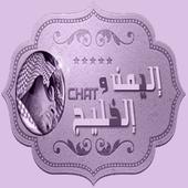 شات اليمن والخليج 1.0