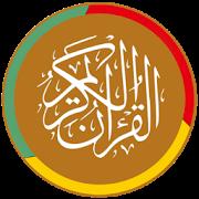 Al Quran Tajwid, Tafsir, Audio 1.2.15