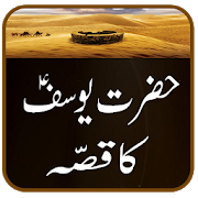 Hazrat Yosuf Story With Urdu 1.3