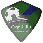 يلا شوت - yalla shot 12.0