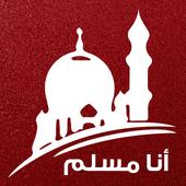 أنا مسلم 9