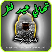 c538cb8dd Eid ul fitr messages greetings 5.7.5