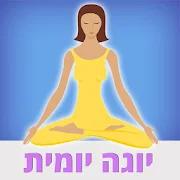 זמן יוגה - יוגה בעברית למתחילים 1.1