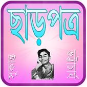 ছাড়পত্র-সুকান্ত ভট্টাচার্য 1.0