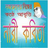 নারী কবিতা-নজরুলের আবৃত্তি 1.0