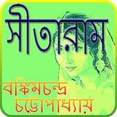 সীতারাম  Sitaram 1.0