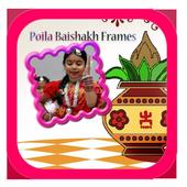 Pohel Boishakh Photo Frames 1.0
