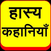 Hasya Kahaniyan Hindi Jokes 10.0