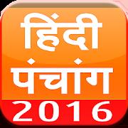 Hindi Panchang 2016 (Calendar) 13.0