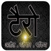 Tarot in Hindi 20.0