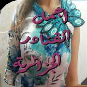 com.appsoftheday.ajmal_qnader 1.0
