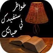com.appsoftheday.khawatir 3.1