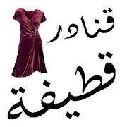 com.appsoftheday.qnader_qtifa 1.0
