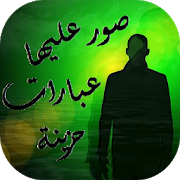com.appsoftheday.sowar_7azina 3.0