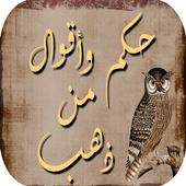 com.appsoftheday_gold_hikam 3.0