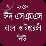 Bangla Eid SMS - ঈদ এসএমএস নিউ 1.3