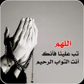 صور اسلامية - ادعية دينية 1.0