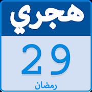 islamic calendar hijri pro apk free download
