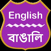 English To Bengali Dictionary 1.6