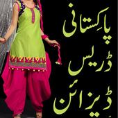 Pakistani Dress Design 1.1