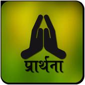 prathana 1.0