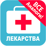 Моя аптечка - справочник лекарств 3.1.44